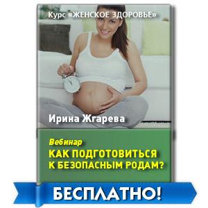 Как подготовиться к безопасным родам